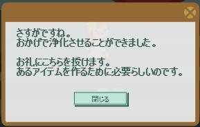 2017・08・05 ????のクエスト 7-2 納品コメント 白獅子の霊魂浄化③.png