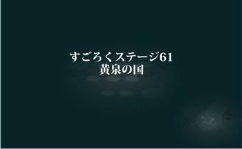 2017・08・07 すごろくステージ61 黄泉の国.png