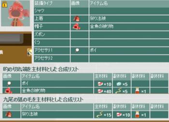 2017・09・09 トルソー 181 お祭り金魚のセットアップ.png