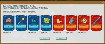 2017・09・09 翠雨の宝箱 00 中身.png