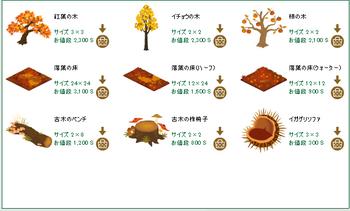 2017・09・30 家具ギルドのクエスト 271 ドライアド 妖しの落ち葉 10 秋の植物.png