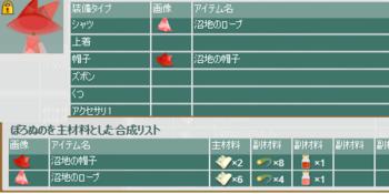 2017・10・07 トルソー 185 沼地の服(赤・桃)のセットアップ.png