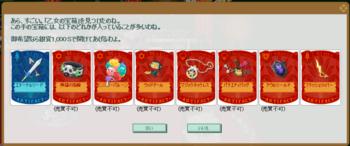 2017・10・07 乙女の宝箱 00 中身.png