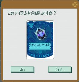2017・10・08 ゾアアウルシールド.png