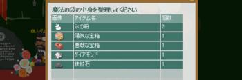 2017・10・08 ダイアモンド 宝箱採取確認中.png