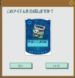 2017・10・08 熊猫の三連指輪 .png