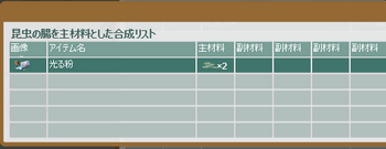2017・11・02 光る粉合成.png