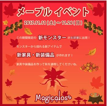 2017・11・11 マジカロス メープルイベント.png