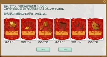 2017・11・11 紅葉の宝箱 00 中身(開錠:0).png
