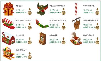 2017・12・09 家具ギルドのクエスト 280 Gクイーン おしゃれ逆毛 10 クリスマス.png