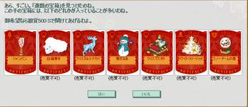 2017・12・09 遊戯の宝箱 00 中身.png