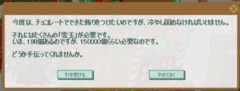 2017・12・13 第23回みんなで達成 クリスマスハウス編 5-1 雪玉15万個.png