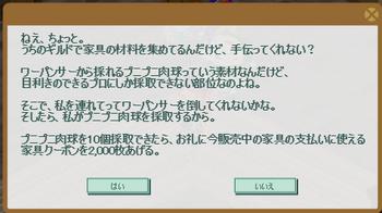 2017・12・30 家具ギルドのクエスト 283 ワーパンサー 10 ぷにぷに肉球.png