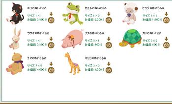2017・12・30 家具ギルドのクエスト 283 ワーパンサー 10 ぷにぷに肉球 ぬいぐるみ+.png