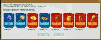 2018・01・01 遡る宝箱 00 中身.png