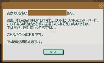 2018・01・07 サブクエ352 ナグロフ 3 納品コメント ドードー連行.png