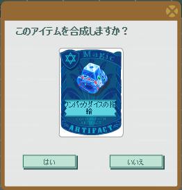 2018・01・12 ワンバックダイスの指輪 .png