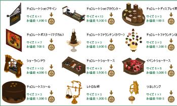 2018・01・27 家具ギルド 287 ゴブリン とびきりカカオ 10 チョコレート.png