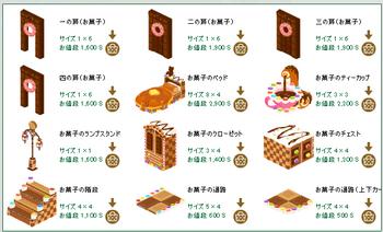 2018・02・04 家具ギルド 288 ガルゲンメンライン 10 お菓子の家2(新作.png