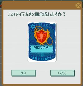 2018・03・21 煉獄の紋章×2(3).png