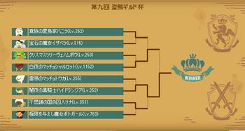 2018・03・25 第8回盗賊ギルド杯 トナメ表.png