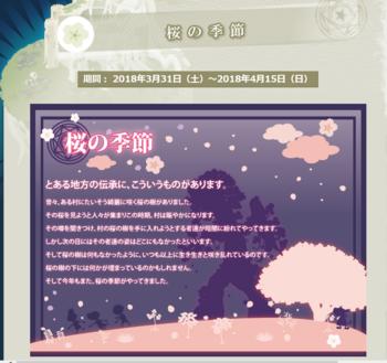 2018・03・31 桜の季節2018 .png