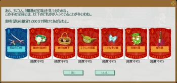 2018・03・31 爛漫の宝箱 00 中身.png