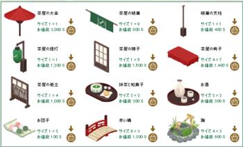 2018・04・07 家具ギルド 295 トリエント レッドバルブ 10 茶屋.png