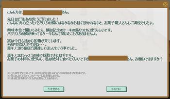 2018・04・08 サブクエ365 ナグロフ 1 問題 毒キノコ 5.png