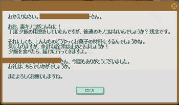 2018・04・08 サブクエ365 ナグロフ 3 納品コメント 毒キノコ 5.png