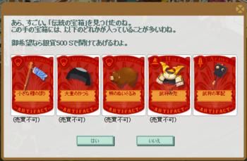 2018・05・05 伝統の宝箱 00 中身.png
