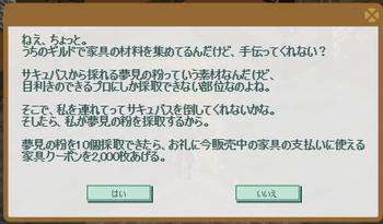 2018・05・26 家具ギルド 302 サキュバス 夢見の粉編 .png