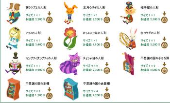 2018・05・26 家具ギルド 302 サキュバス 夢見の粉編 アリスの人形.png