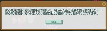 2018・05・27 第9回闘技ギルド杯 優勝者ルドルフ.png