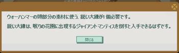 2018・06・03 サブクエ373 ナグロフ 2 問題ヒント 鋭い大鎌.png