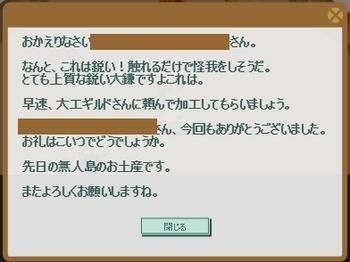 2018・06・03 サブクエ373 ナグロフ 3 納品コメント 鋭い大鎌.png