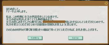 2018・06・09 マーサのお願い 1-1 輝く薄羽根10.png