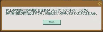 2018・06・09 マーサのお願い 1-2 ヒント 輝く薄羽根10.png