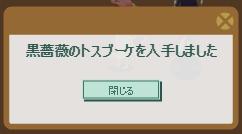 2018・06・09 マーサのお願い 1-4 納品報酬 黒薔薇のトスブーケ.png