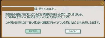2018・06・09 マーサのお願い 2-1 問題 青い花10個.png