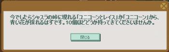 2018・06・09 マーサのお願い 2-2 問題ヒント 青い花10個.png