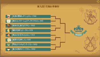 2018・06・17 第9回花嫁杯 トナメ表.png