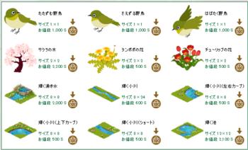 2018・3・31 桜の季節2018 天狗ロビー限定家具屋.png