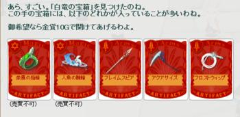 2102・09  白竜の宝箱 画像.png