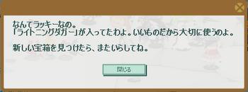212012・01・20 オーブトライ 3.png