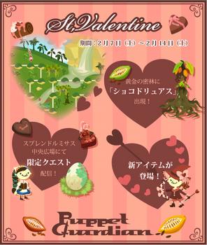 2月 バレンタイン.png
