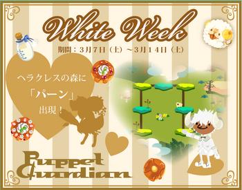 3月 ホワイトウイーク 2015・03・07~03・14.png