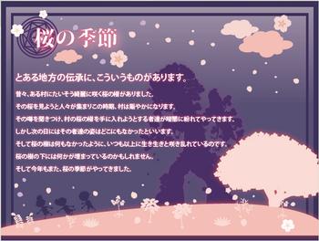 4月 桜の季節.png
