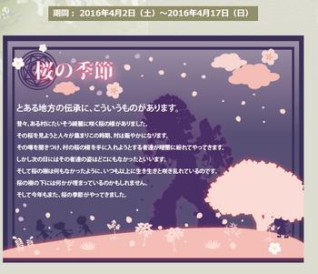 4月 桜の季節 2016・04・02~04・17.png