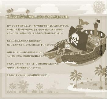 5月 海賊たちの休暇.png